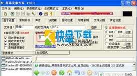 屏幕录像专家-电脑屏幕录像软件-屏幕录像软件哪个好