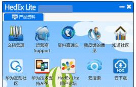 华为hedex lite文档工具
