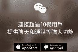 WeChat下载