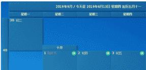 桌面日历下载