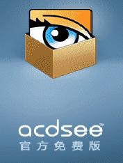 acdsee看图软件