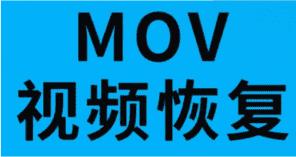 MOV视频恢复
