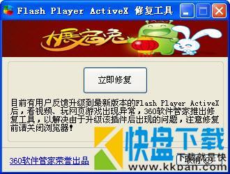 360 flash修复工具 2.0绿色中文版