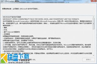 xlsx兼容包软件截图