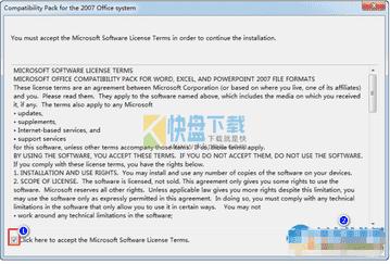 office2010兼容包官方下载