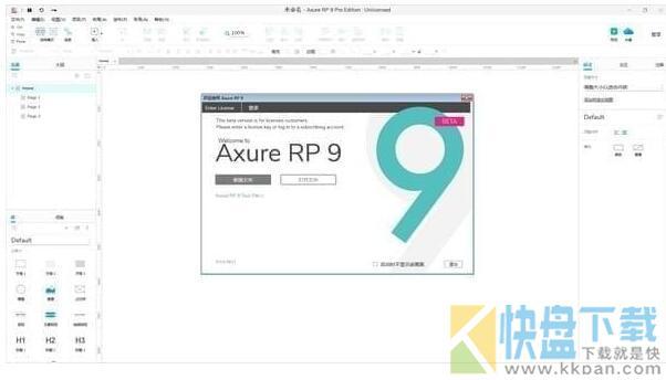 Axure RP Pro 9(原型设计软件) v9.0.0.3611中文破解版 附汉化包