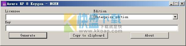 axure rp pro 9注册机