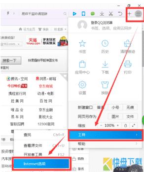 QQ浏览器启用flash插件