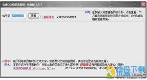 急速QQ相册查看器下载