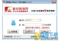 象过河财务管理软件下载