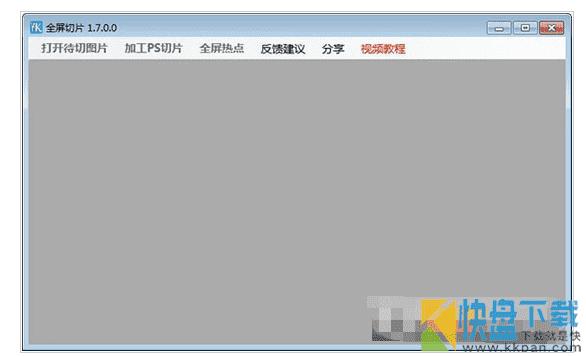 图片切割软件 1.7.0.0