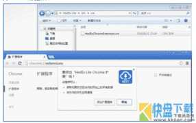 HedEx Lite安装Chrome浏览器扩展