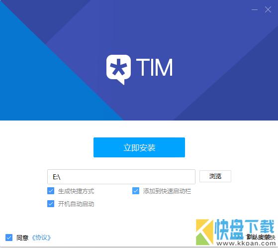 腾讯TIM windows版本下载