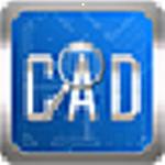 CAD快速看图软件下载