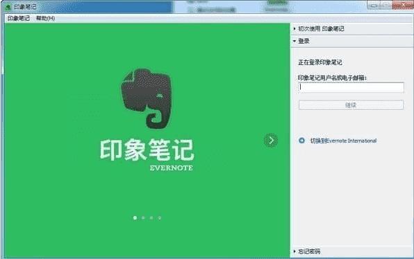 印象笔记EverNote v6.17.7.8474官方中文版
