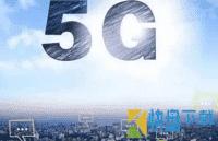 与世界共享,中国5G已经准备好了 5G时代,该换手机了
