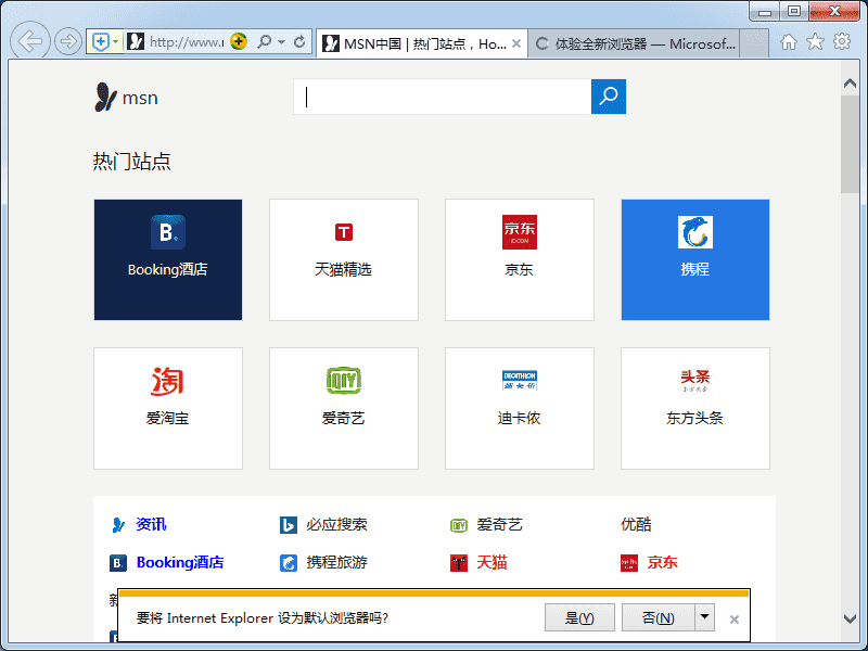 IE11 For win7 64位软件截图