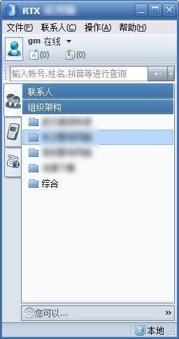 腾讯通RTX软件截图
