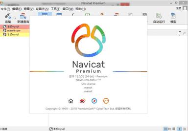 Navicat Premium12下载