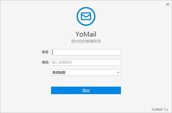 yomail客户端