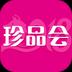 珍品会安卓版 v3.3