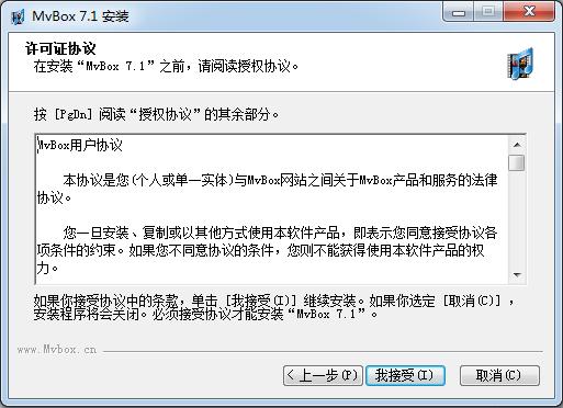 MvBox卡拉OK播放器软件截图