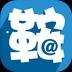鞍山人专属app  v2.6.15