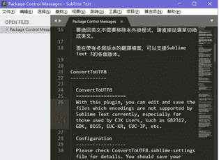 Sublime Text 3下载