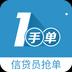 信贷业务员使用的抢单app v2.3.8 安卓版