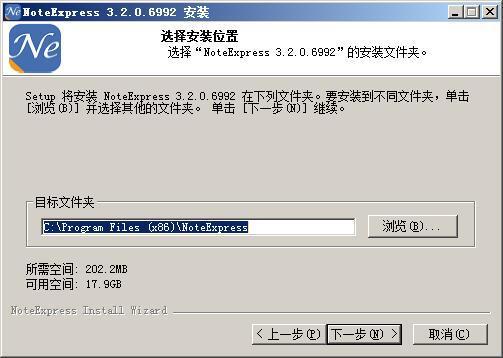 NoteExpress高校版 v3.2.0.6992官方版