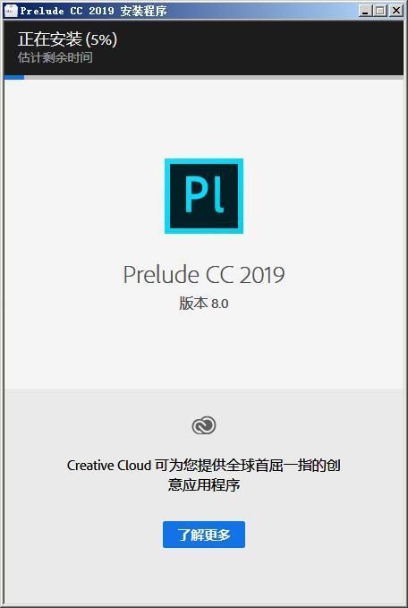 Adobe Prelude CC 2019 v8.1.1.39中文版