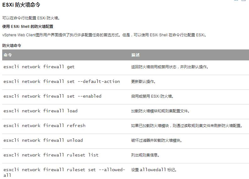 ESXi 6.7修改默认80和443web管理端口