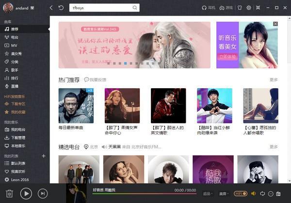 酷我音乐盒2019官方免费下载