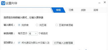 光速五笔输入法下载 v3.5.1.0202中文版
