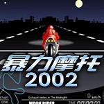 暴力摩托2002下载