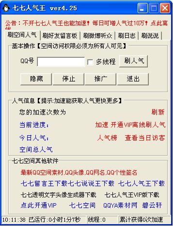 七七人气王软件截图