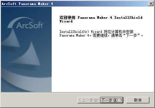 ArcSoft Panorama Maker(全景视频制作软件) v4.5.0.107中文版