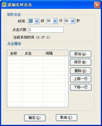 华华鼠标自动点击器软件截图