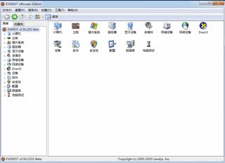 EVEREST Ultimate Edition软件截图