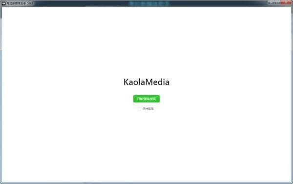 考拉新媒体助手下载