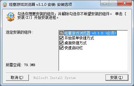 哇塞游戏浏览器软件截图