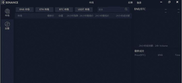 binance数字资产交易平台下载 v1.3中文版