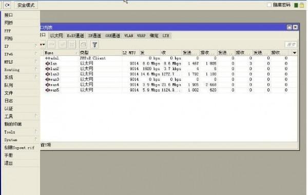Winbox(ROS远程管理)