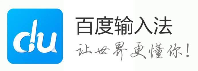 百度输入法2018官方下载