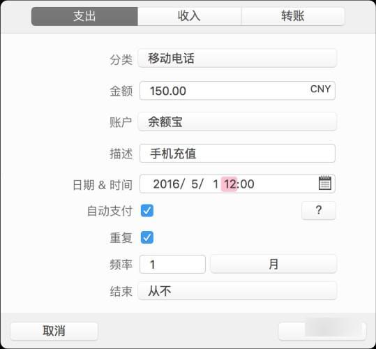 MoneyWiz(全能型记账软件)