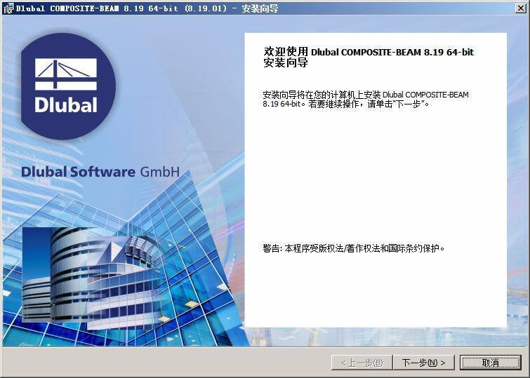 DLUBAL Composite Beam(组合梁设计软件) v8.19.01免费版 附安装教程