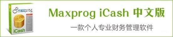 Maxprog iCash中文版