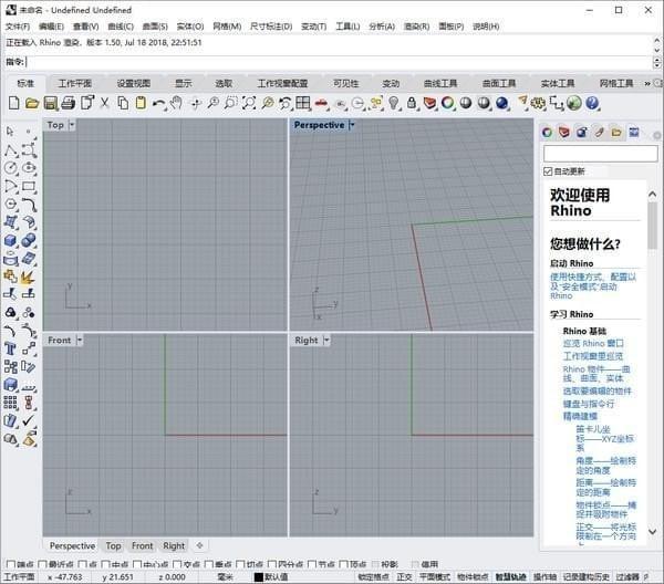 Rhinoceros 7.0(犀牛3D建模工具)