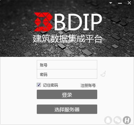 BDIP建筑数据集成平台