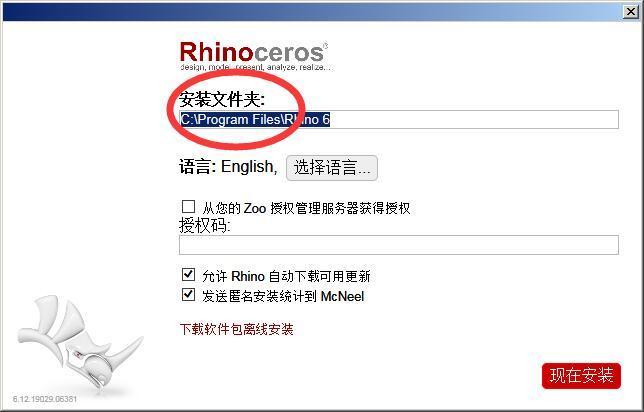 Rhinoceros犀牛软件6.12.19029免费版 附安装教程
